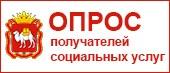 Опрос получателей социальных услуг в учреждениях социального обслуживания Челябинской области