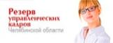 Резерв управленческих кадров Челябинской области