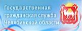 Государственная гражданская служба Челябинской области